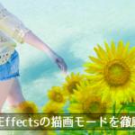 After Effectsの描画モードを徹底解説!