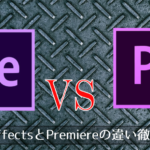 AfterEffectsとPremiereの違い徹底解説!
