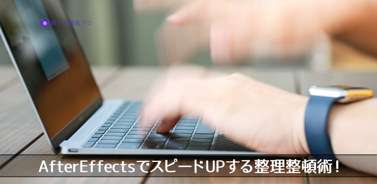 After EffectsでスピードUPする整理整頓術!