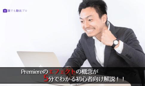 Premiereのエフェクトの概念が5分でわかる初心者向け解説!!