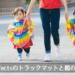 After Effectsのトラックマットと親の使い方!!