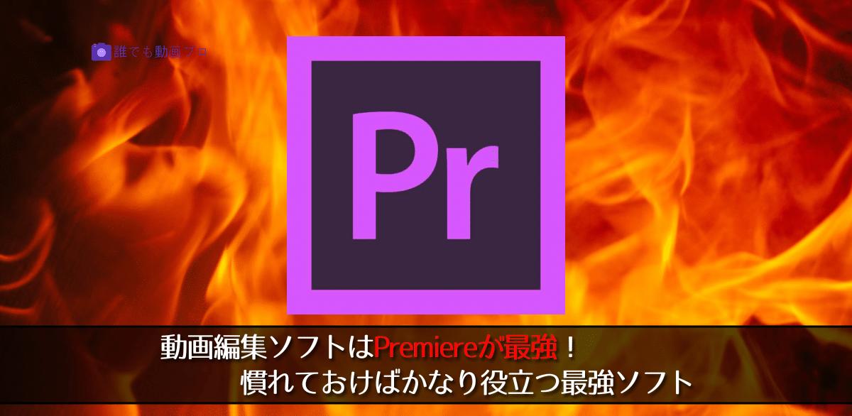 動画編集ソフトはPremiereが最強!慣れておけばかなり役立つ最強ソフト