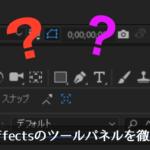 After Effectsのツールパネルを徹底解説!
