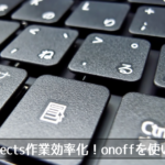 AfterEffects作業効率化!onoffを使いこなす!