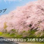 After Effectsでのテロップの作り方の基本!