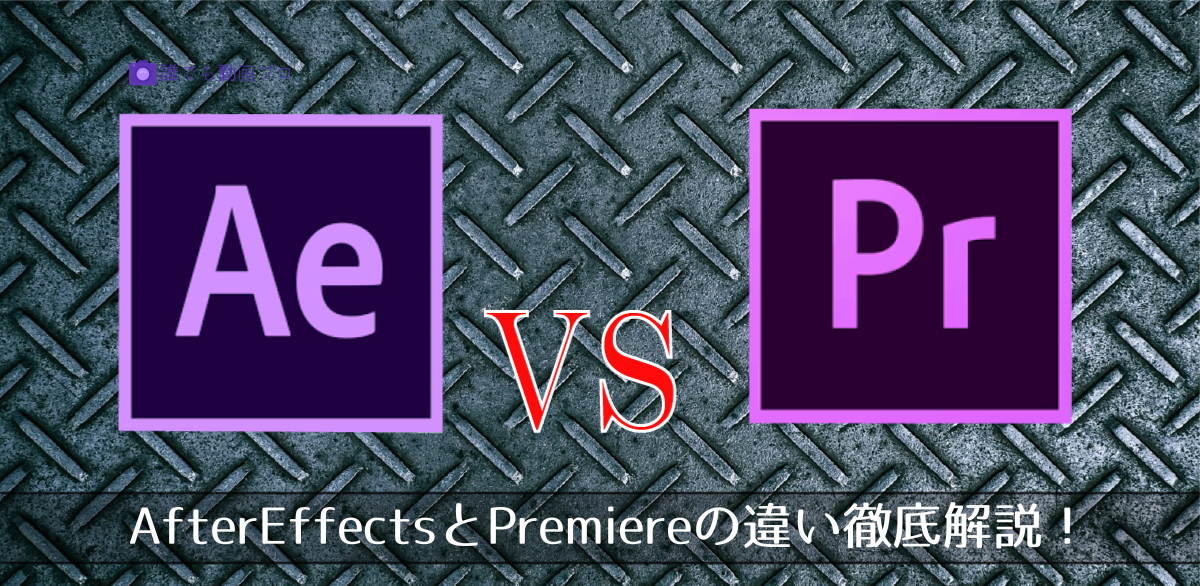 AfterEffectsとPremiereの違い徹底解説!